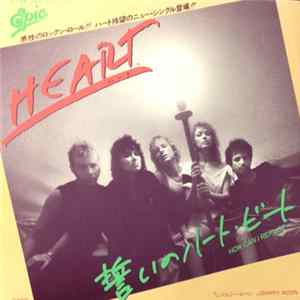 Heart - How Can I Refuse